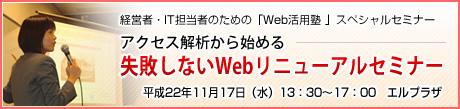 経営者・IT担当者のためのWeb活用塾スペシャルセミナー「アクセス解析から始める失敗しないWebリニューアルセミナー」平成22年11月17日(水)札幌エルプラザにて開催